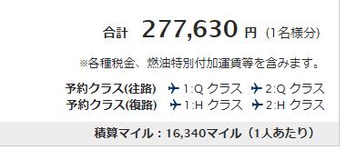 東京-リオ の飛行機料金(エコノミー)
