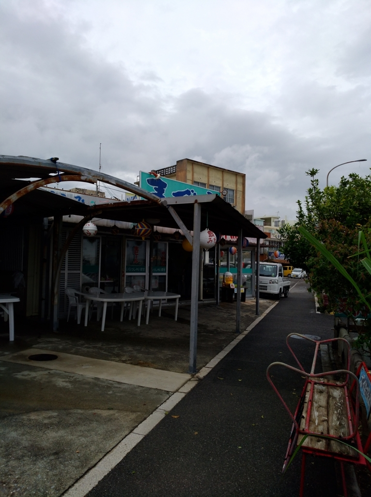 マルハ鮮魚のお店の外観