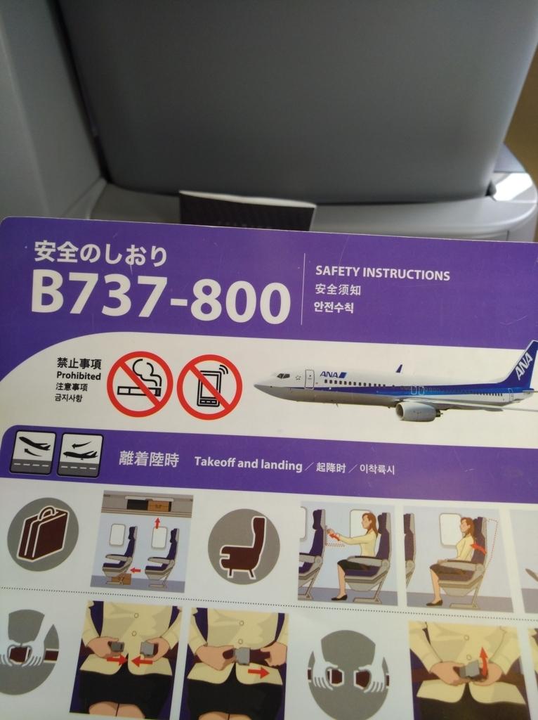 B737-800