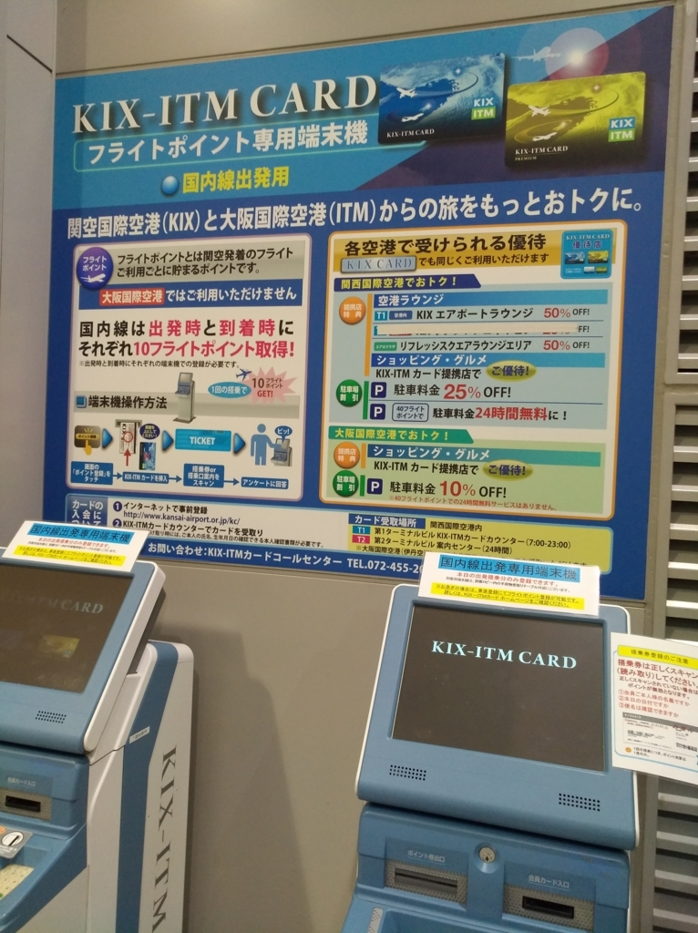KIX-ITM カードの機械