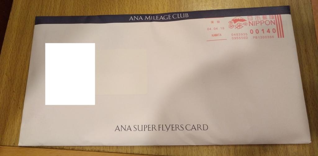 スーパーフライヤーズカード 申し込み 表