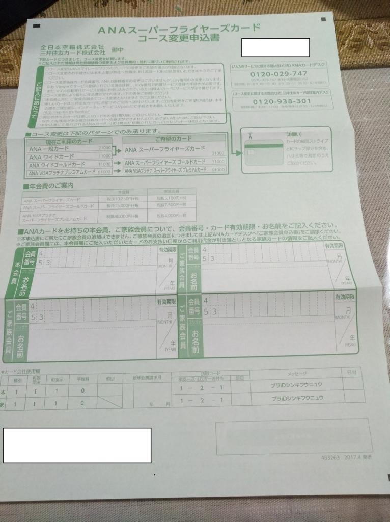 ANAスーパーフライヤーズカードコース変更申込書
