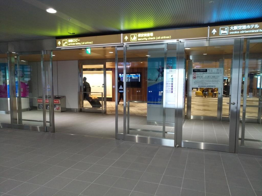 伊丹空港(大阪国際空港)のリニューアルオープン