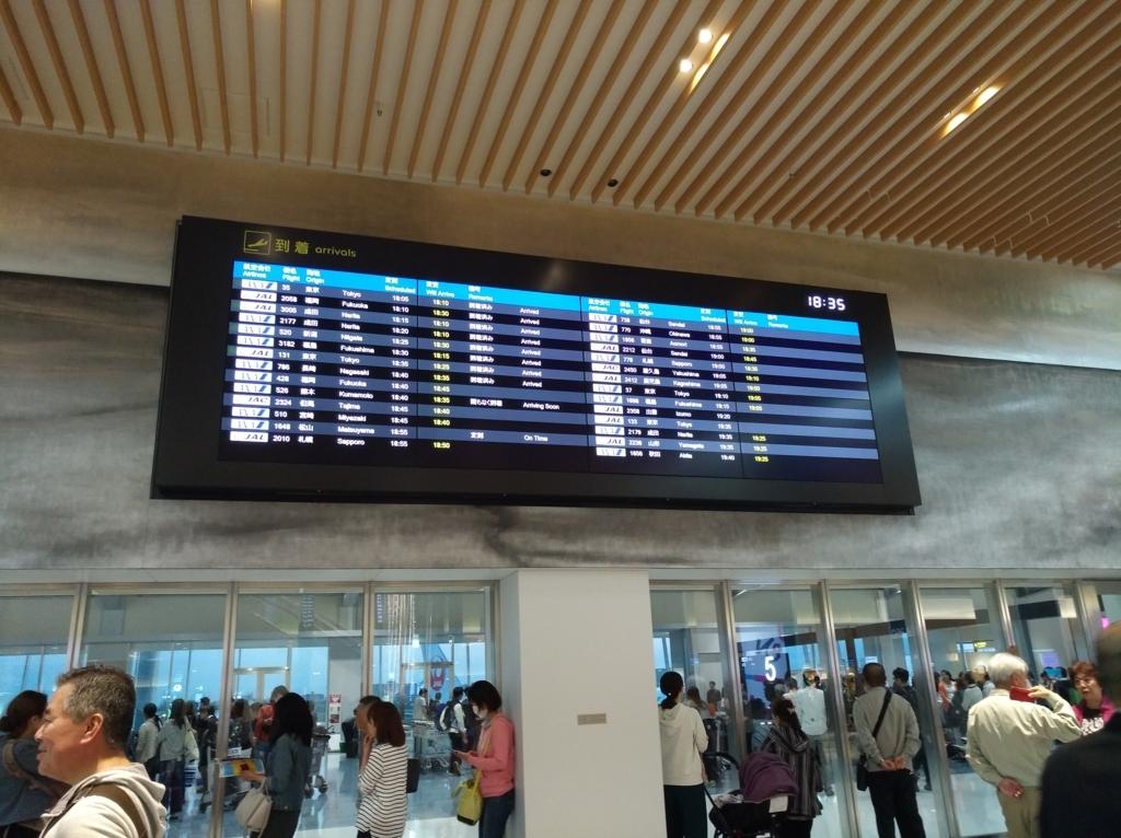 伊丹空港到着ロビー 到着案内