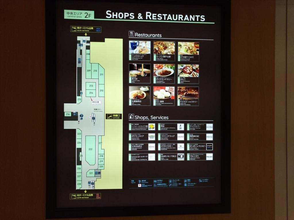 伊丹空港 ごはんを食べる場所MAP