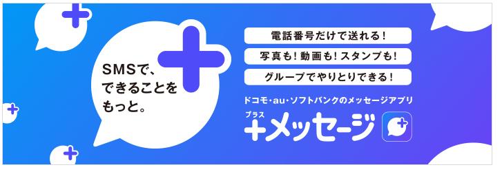 +メッセージ(プラスメッセージ) ドコモ ソフトバンク au