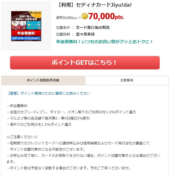 ECナビ セディナカード発行と利用 70000pt