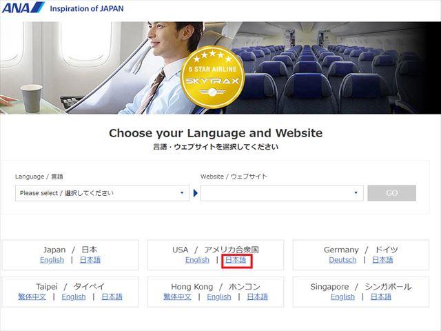 海外向けサイト ANA