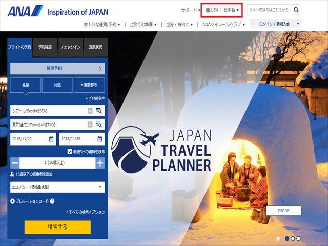 ANA Discover Japan  海外サイト