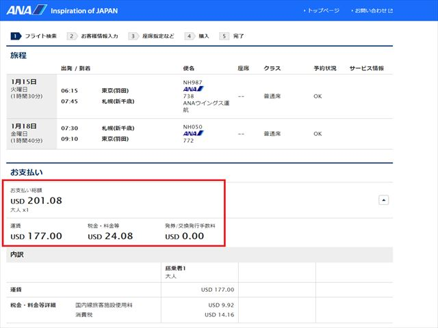 ANA DiscoverJAPANを購入