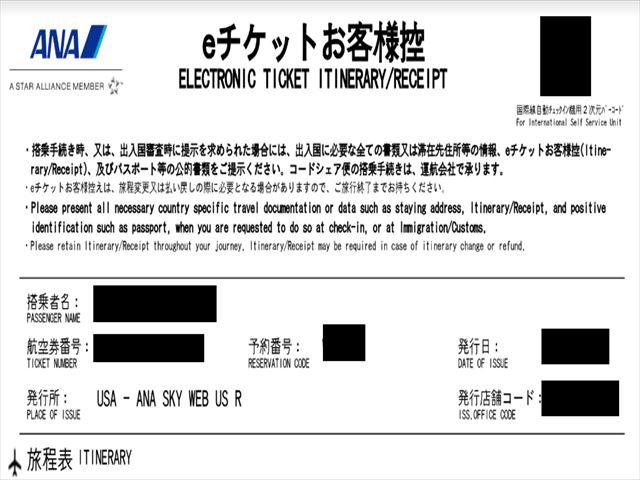 ANA Discover Japan eチケット