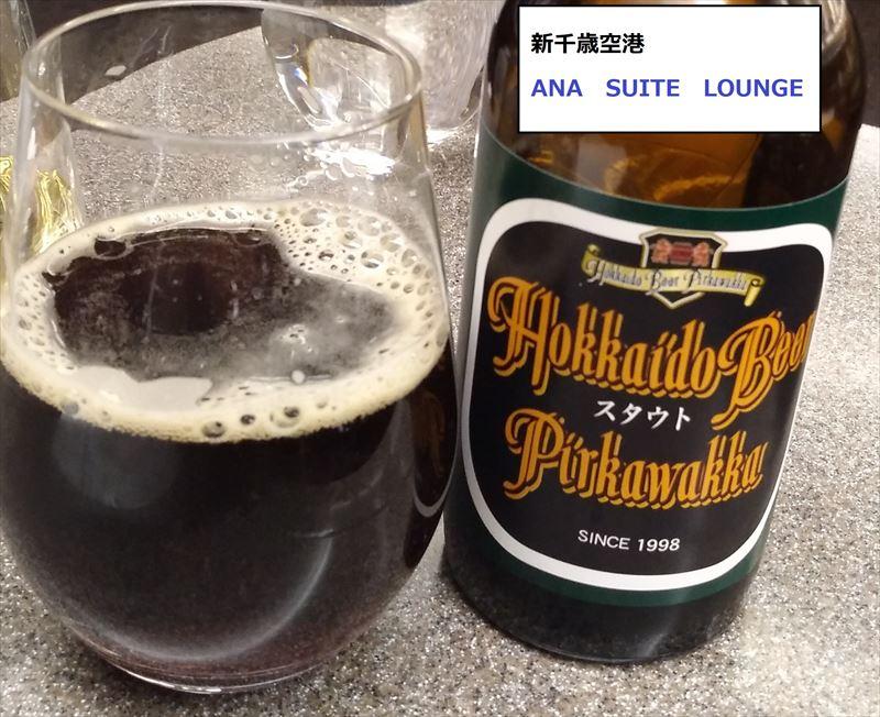 北海道ビール ピリカワッカ クラフトビール