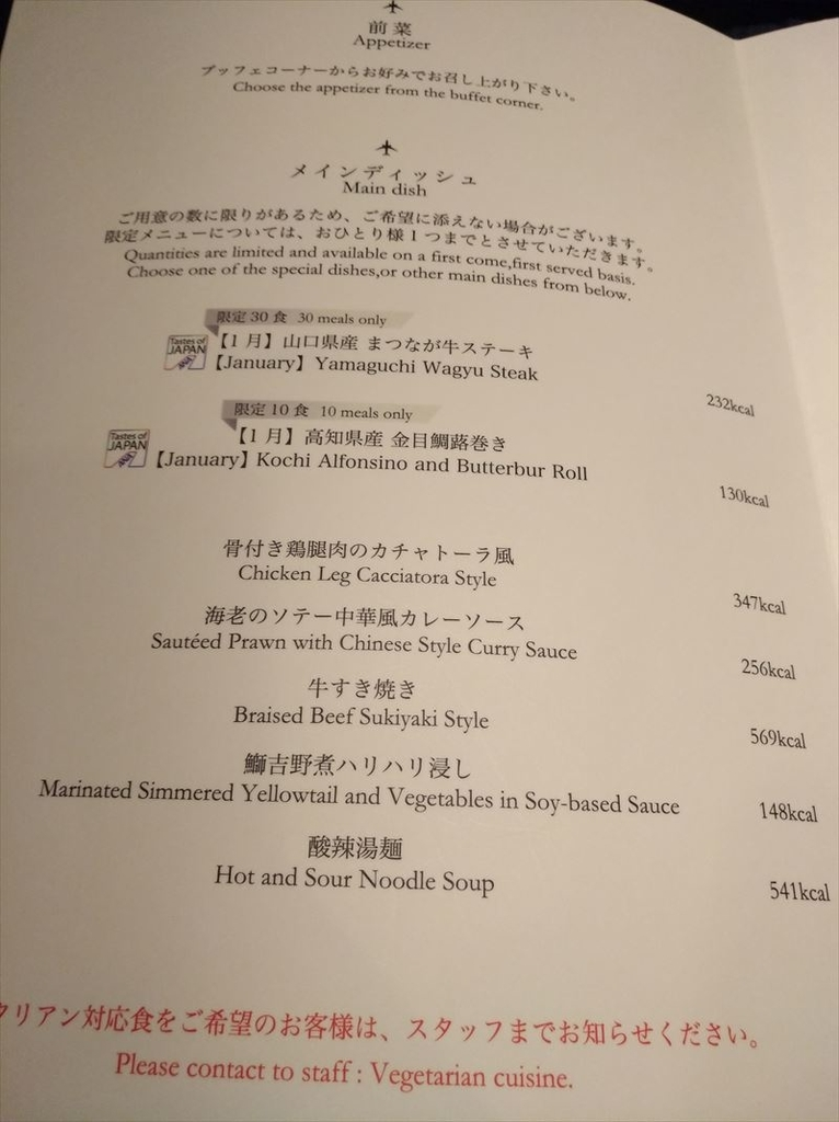 Dining h 食事メニュー  限定
