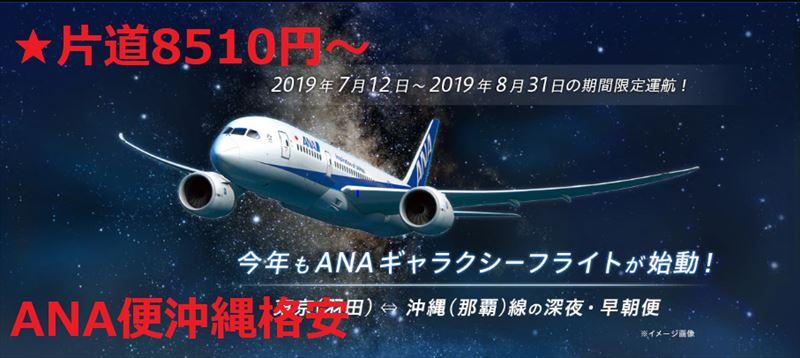 ギャラクシーフライト ANA 沖縄