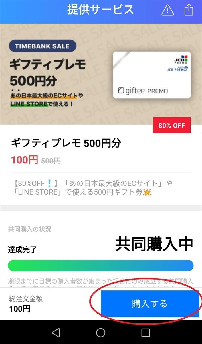 タイムバンク プレモギフト 500円