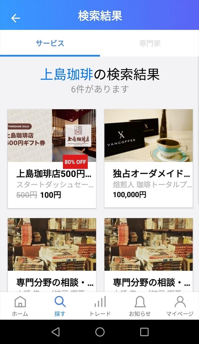 タイムバンク 上島珈琲 500円
