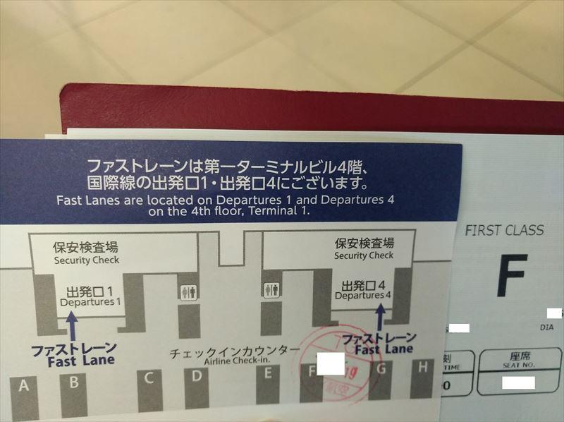 関西空港 ファーストレーン