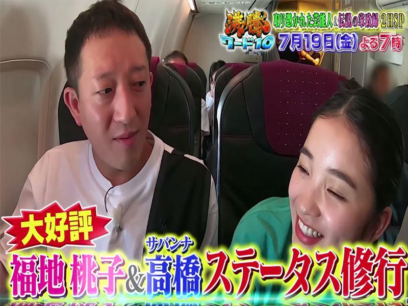 サバンナ高橋 福地桃子 ステータス修行 JAL JGC